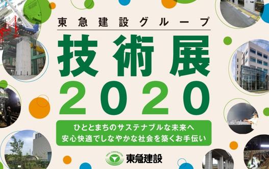 2020年11月に開催した「東急建設グループ技術展2020」の技術コンテンツ紹介動画の一部を公開します