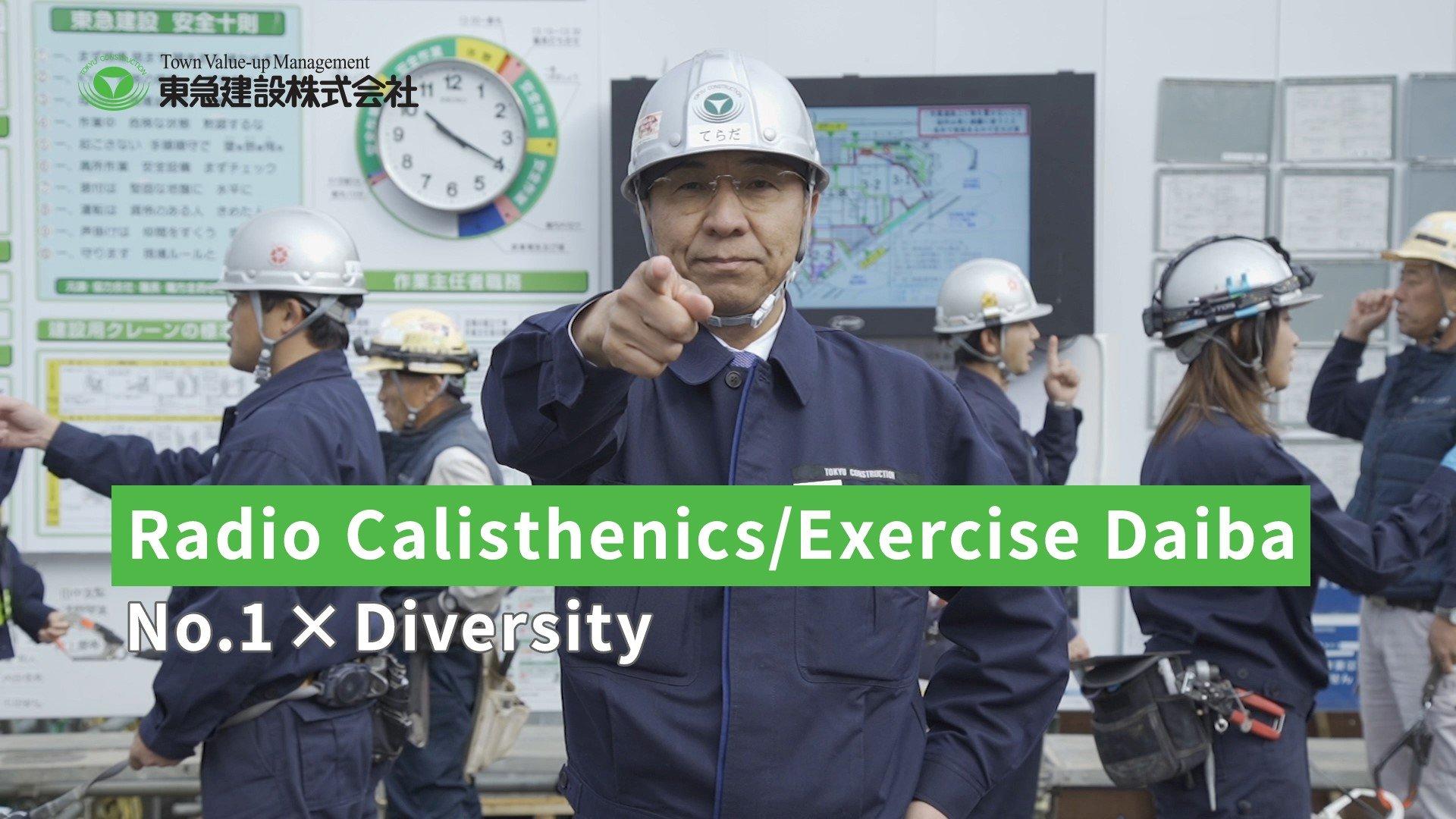 Radio Calisthenics/Exercise Daiba (No. 1 × Diversity)