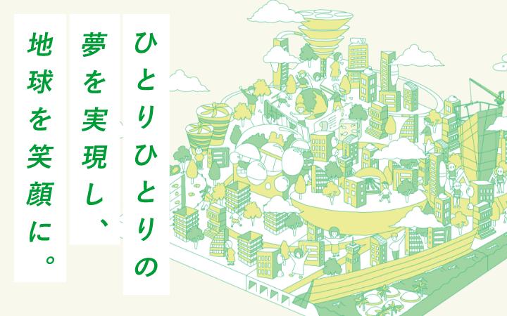 東急建設の若手社員が中心に描いた2050年の夢の世界「ムーンショット2050」を公開